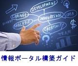 情報ポータル構築ガイド