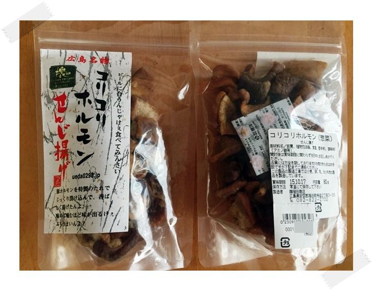 広島土産3