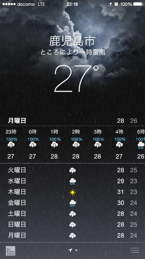 台風被害2