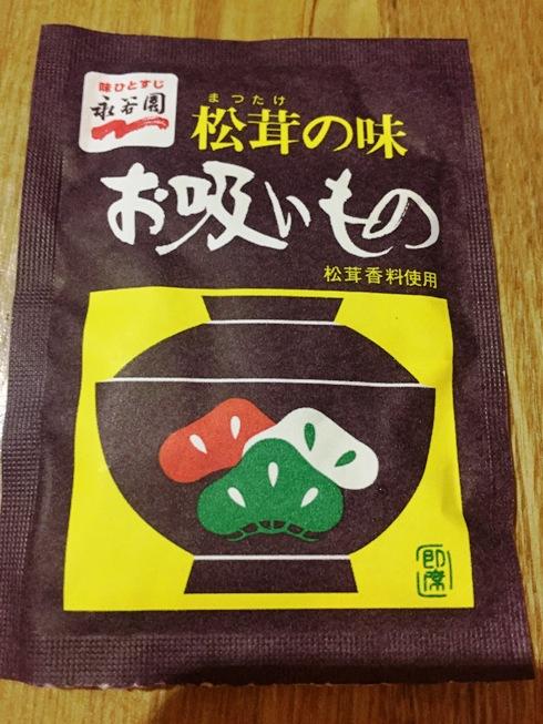 マツタケ1
