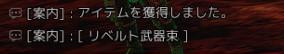 9/23 フェリード討伐にてげっちゅ!