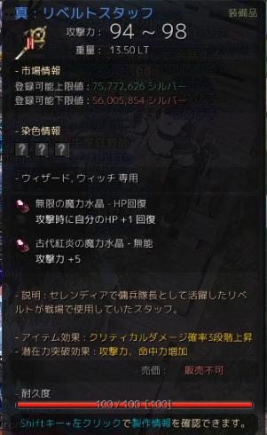 2015/10/19 リベルトスタッフ +17成功・・・ε-(´∀`*)ホッ