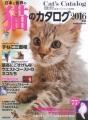 猫カタログ2016