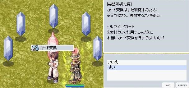 MHのカード変換にチャレンジ!