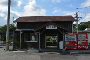 西浜田駅(2)