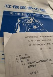 奥津軽運営委員会 (2)_300