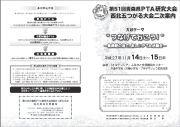 PTA研究大会_600