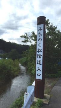松蔭道入口 (1)_600