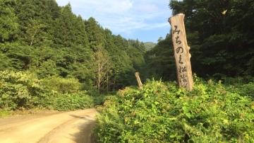 松蔭道入口 (3)_600