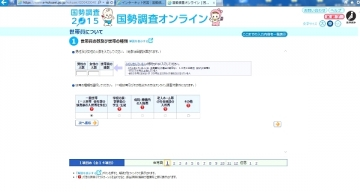 国勢調査_600