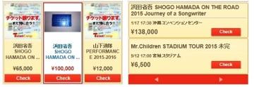 チケット譲渡 (2)_600