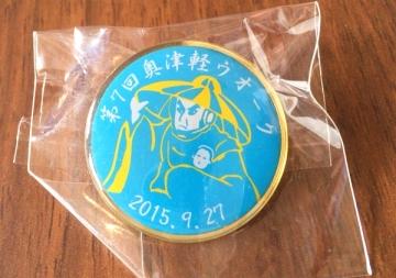 奥津軽ウオーク2015バッチ_600