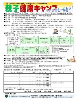 梵珠 親子キャンプ_1_600
