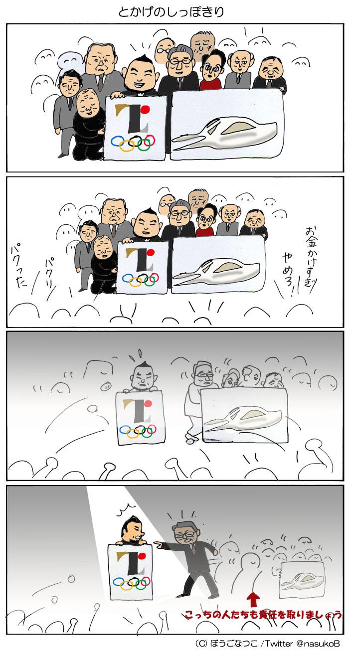 20150901東京五輪エンブレム問題