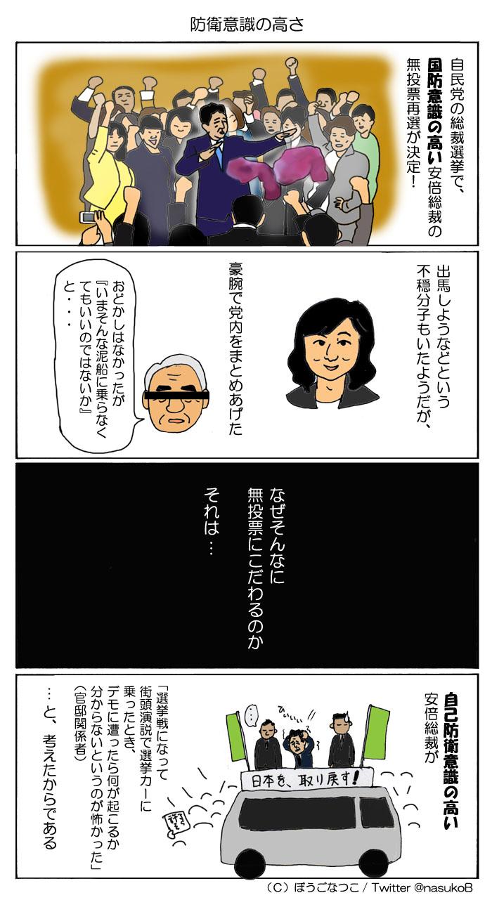 20150909自民党総裁選