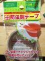 銅箔テープ108円
