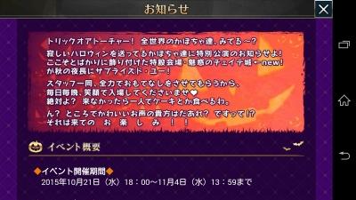 ハロウィン詳細+キャス狐追加 (1)