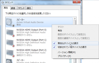 windows sound device