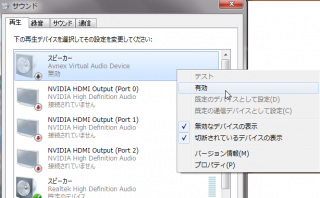 windows sound device output avnex enable
