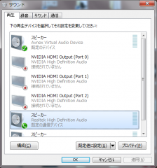 windows sound device output