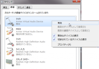 windows sound device input avnex 01