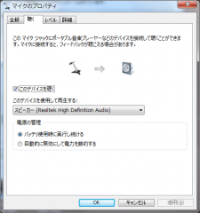 windows sound device input avnex 02