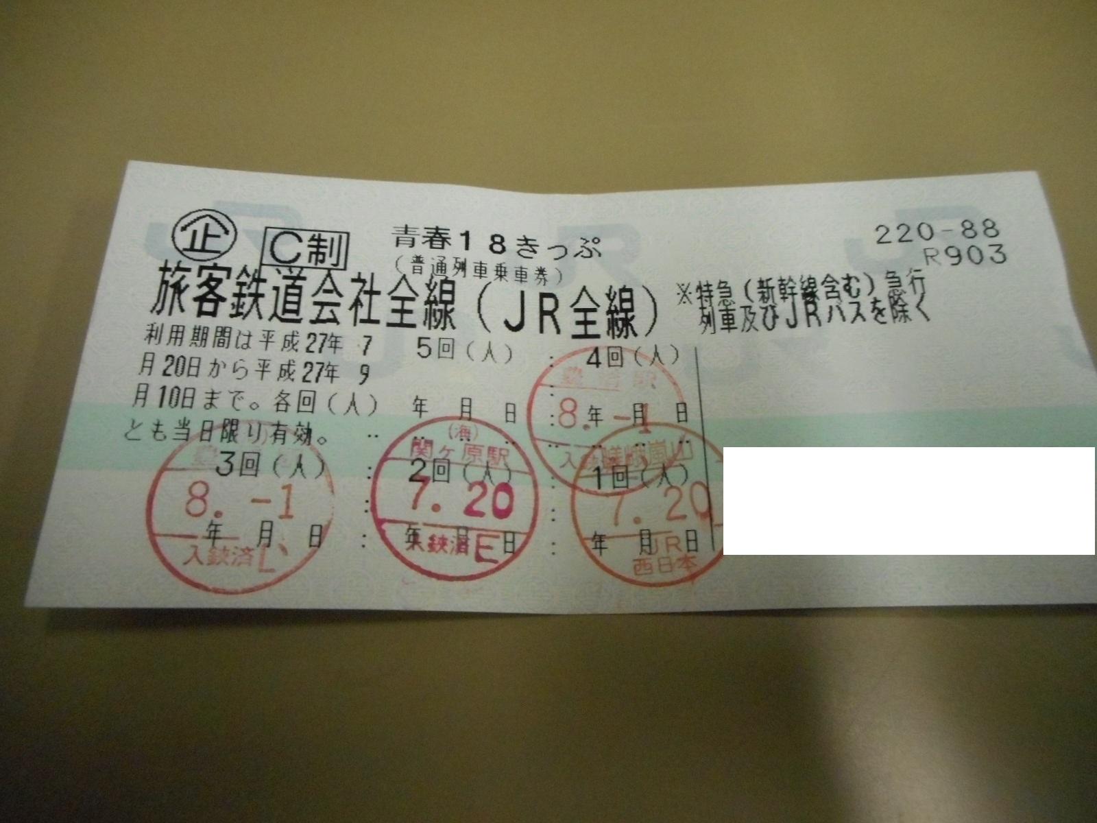 2015_0829_000819-DSCN0222②