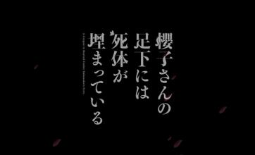 櫻子さんの足下には死体が埋まっているPV5