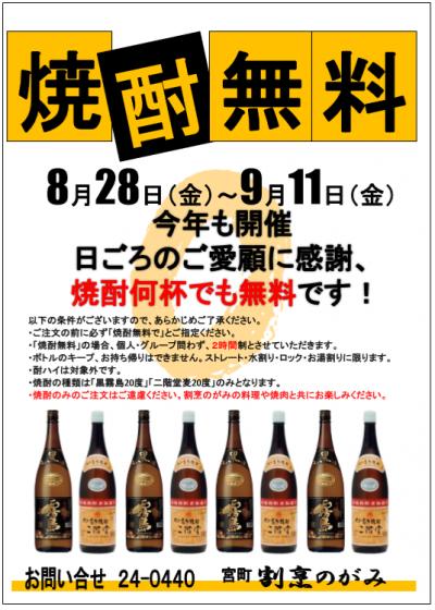 焼酎無料201508