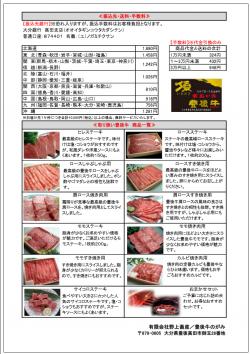 FAX注文書商品2015