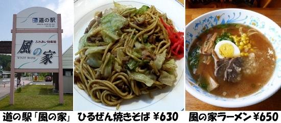 蒜山・道の駅「風の家」.
