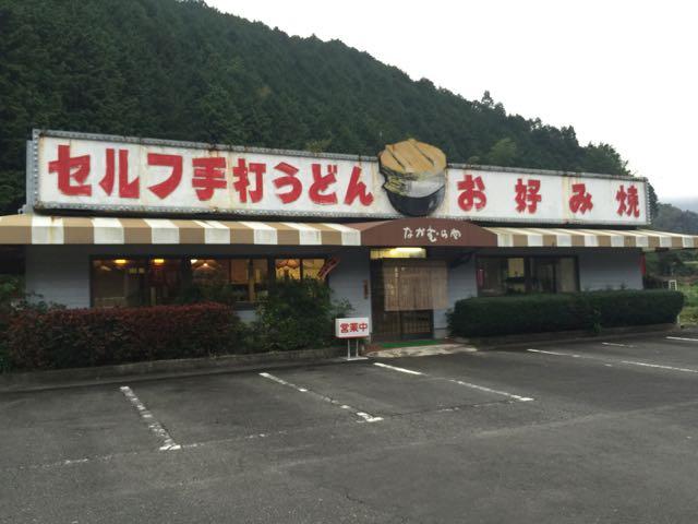 2015_09_26_nakamuraya02