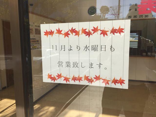 2015_10_19_sanukiudon01