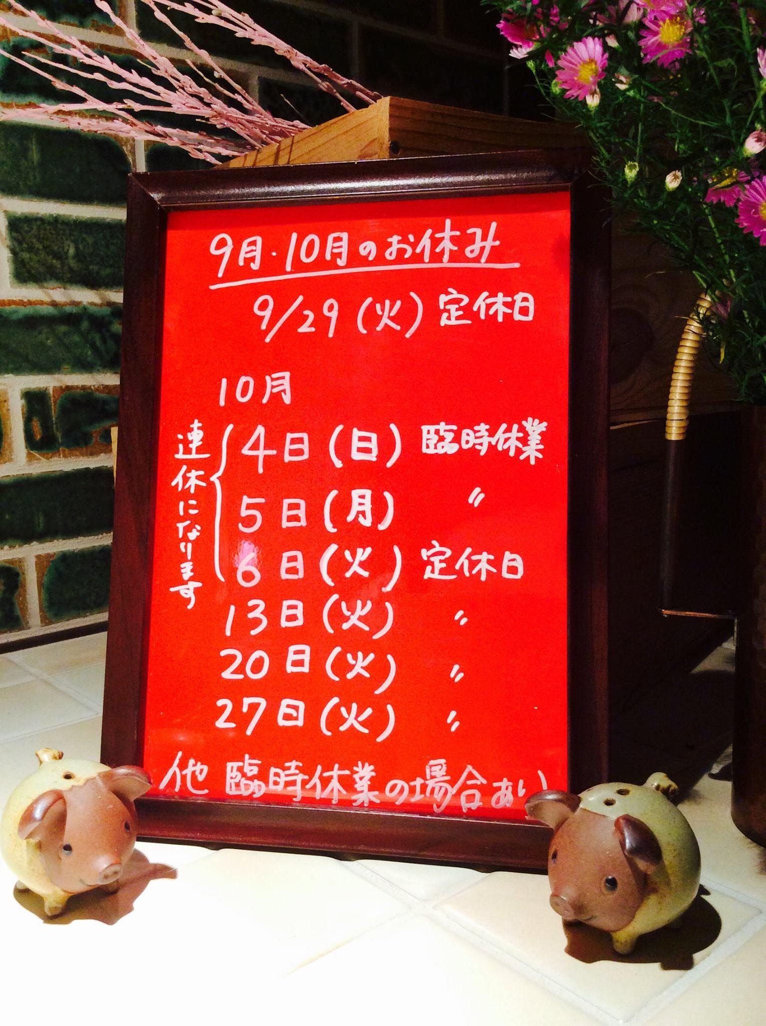10gatsuyasumi.jpg