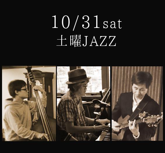 jazz20151031.jpg