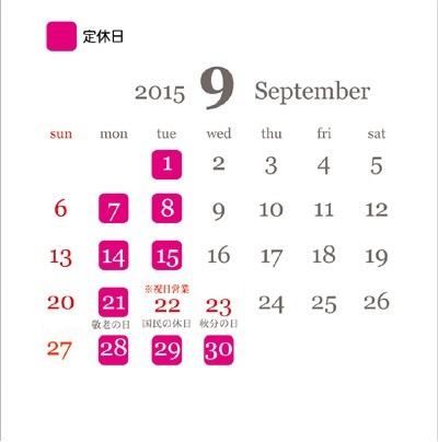201509カレンダー3