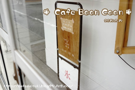 Cafe Boon Coon◇かき氷看板