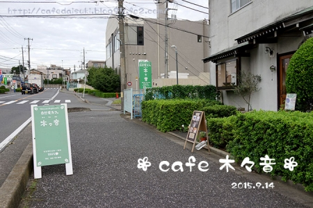 cafe木々音◇店外