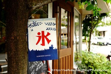 クルミドコーヒー◇かき氷の旗