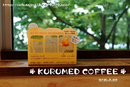 クルミドコーヒー◇クルミドモーニング