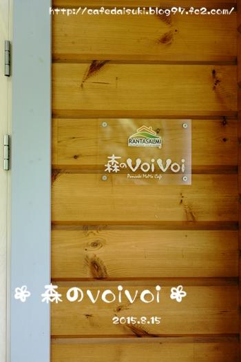 森のvoivoi◇表札