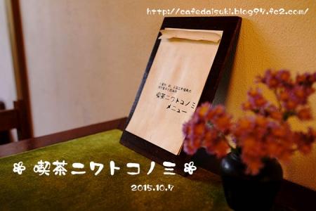 喫茶ニワトコノミ◇店内