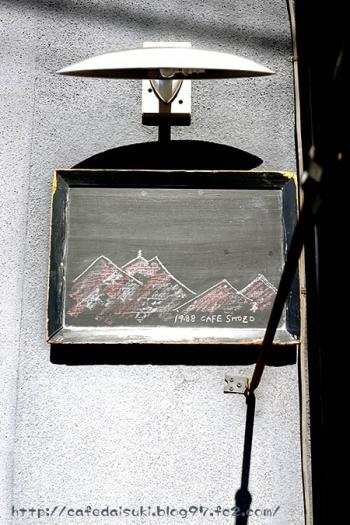 1988 CAFE SHOZO◇黒板