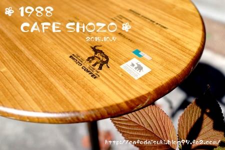 1988 CAFE SHOZO◇店外