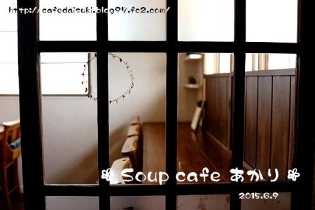 Soup cafe あかり◇店内