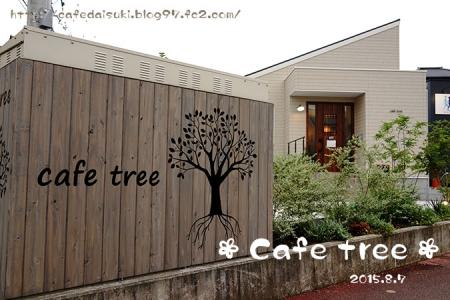 cafe tree◇店外