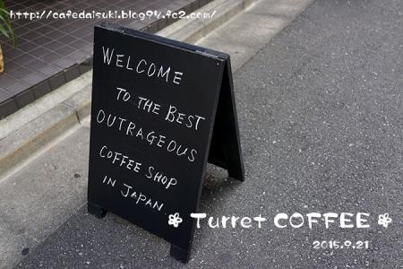 Turret COFFEE◇店外