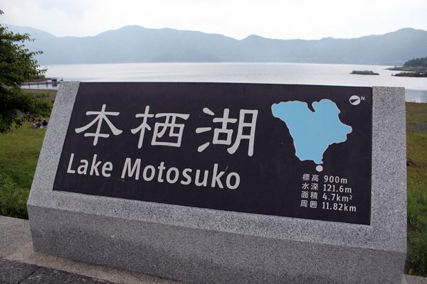 01 本栖湖