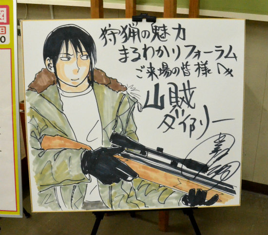 2015.09.01狩猟の魅力まるわかりフォーラム岐阜7