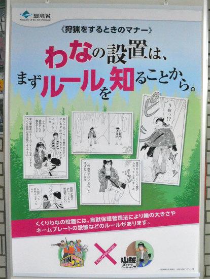 2015.09.01狩猟の魅力まるわかりフォーラム岐阜13